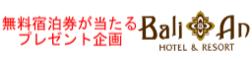 【無料宿泊券が当たる】 バリアングループ プレゼントキャンペーン