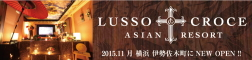 2015�N12�����l�ɐ��蒬��NEW OPEN!! LUSSO CROCE ASIAN RESORT