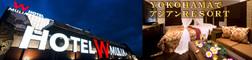 Wグループ横浜に誕生! W-MULIA 7月21日GRAND OPEN! 全室6,900円均一スペシャルプラン受付中!