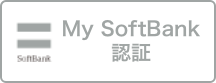 My SoftBank認証
