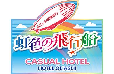 カジュアルホテル大橋(虹色の飛行船)