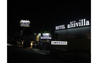 aliivilla-アリイヴィラ-