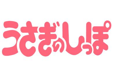 県 し 店 栃木 てる パチンコ 営業