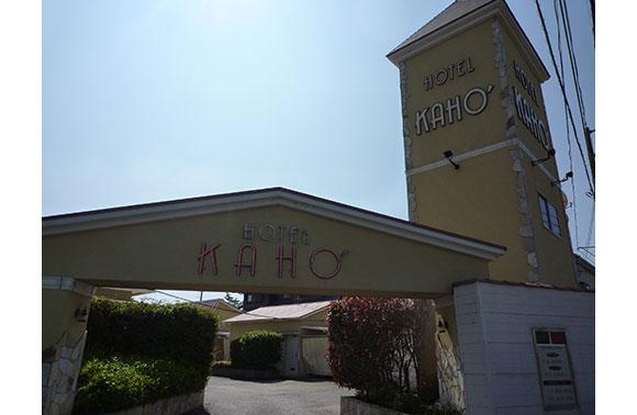ホテル カホウ(KAHO') 市原店