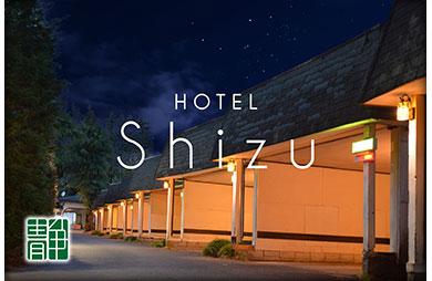 ホテル SHIZU