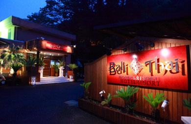 Bali Thai Hotel&Resort高尾店
