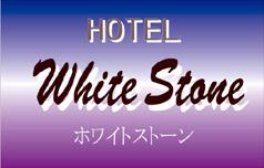 HOTEL ホワイトストーン