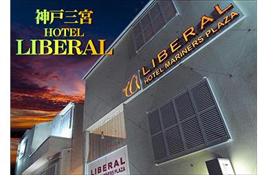 リベラル 男塾ホテルグループ