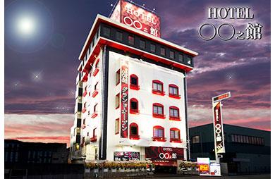 ホテル〇〇之館(マルマルノヤカタ):ラブホテル・ラブホ
