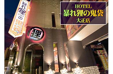 ホテルラブリー大阪店(旧暴れ狸の鬼袋大正店)