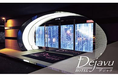 ホテル デジャヴ楠店