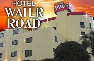 ホテル ウォーターロード八女