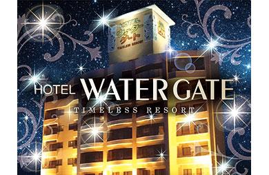 ホテル ウォーターゲート