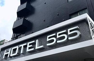 HOTEL555 沼津駅北
