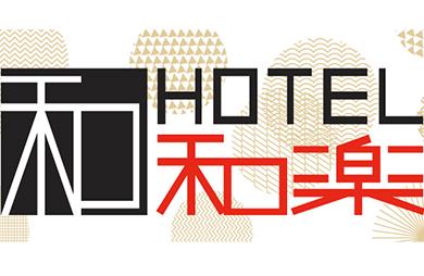 ホテル 和楽