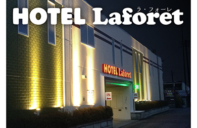 ホテル ラ・フォーレ