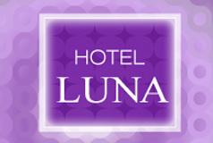 ホテル LUNA