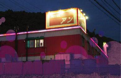 ホテル アン 新潟店