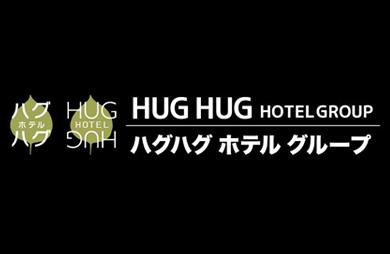 ハグハグホテルグループ