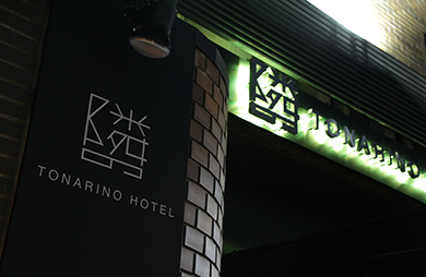 隣のホテル