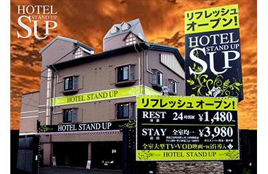 スタンドアップ 法隆寺 男塾ホテルグループ