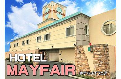 メイフェア 男塾ホテルグループ