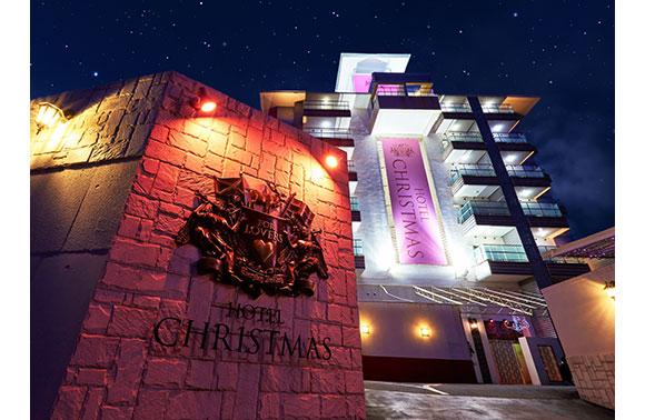 ホテル クリスマス 沼津